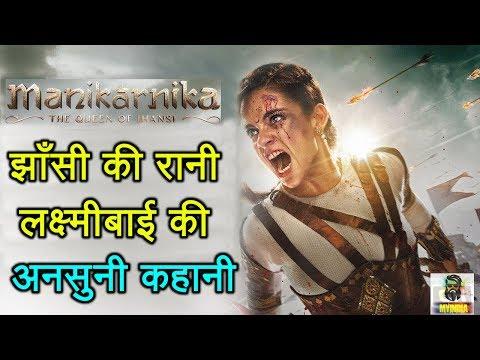 Manikarnika The Queen of Jhansi full movie untold story | Rani of Jhansi Laxmibai full history
