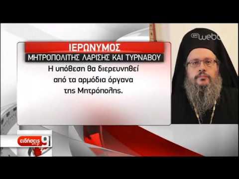 Λάρισα: Καταγγελία κατά ιερέα ότι χειροδίκησε κατά πιστής με αφορμή ένα αντίδωρο   04/01/2020   ΕΡΤ
