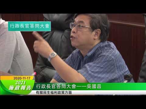 20201117 行政長官答問大會吳國昌關注 ...