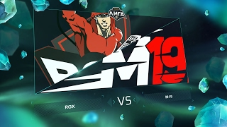 ROX vs M19 - Неделя 2 День 2 / LCL