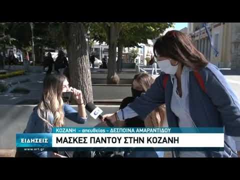 Ανησυχία για τα νέα κρούσματα στη Δυτική Μακεδονία | 09/10/20 | ΕΡΤ