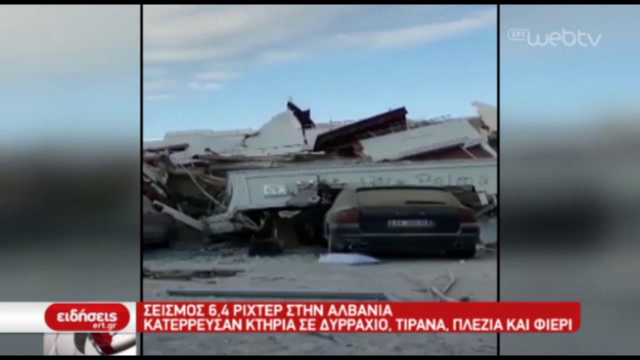 Πανικός στην Αλβανία από τα 6,4 R τα ξημερώματα | 26/11/2019 | ΕΡΤ