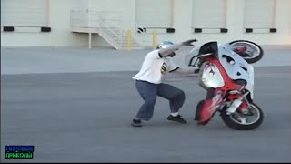 Мото Фейлы Moto Epic Fail Compilation