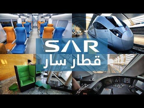 SAR Railways Riyadh to Qassim   قطار سار من الرياض إلى القصيم