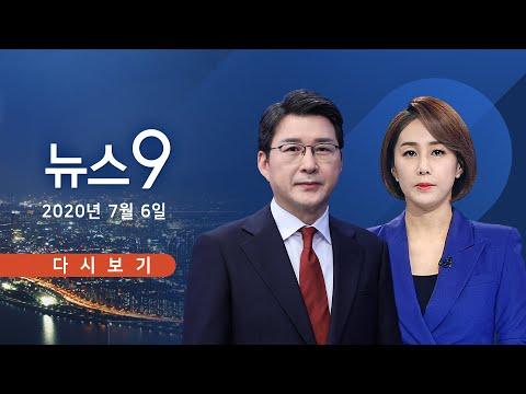 "[TV조선 LIVE] 7월 6일 (월) 뉴스9 - ""그들이 극단적 선택 유도"""