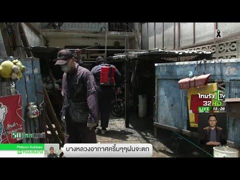 กทม.ลุยทำความสะอาดบ้านลุงนกพิราบ | 13-07-60 | ThairathTV