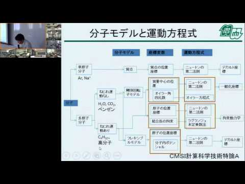 CMSI計算科学技術特論A 第12回 (2015/07/02)