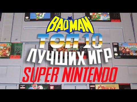 BTHP - ТОП 10 Лучших игр на SNES