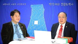 박석재의 천문 &역사 TV