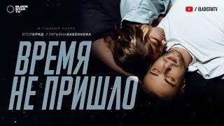 Егор Крид — Время не пришло (премьера клипа, 2019)