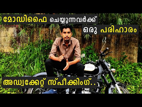 മോഡിഫിക്കേഷന് ചെയ്തോ? പോലീസിനോട് എങ്ങനെ പ്രതികരിക്കണം? | Modification issues in Kerala | MVD