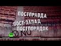 В докладе Мюнхенской конференции Россию причислили к мировым угрозам