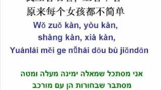 Dui Mian De Nu Hai Kan Guolai - With Pinyin And Hebrew -对面的女孩看过来
