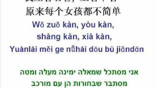 Dui Mian De Nu Hai Kan Guolai - With Pinyin And Hebrew -对面的女孩看过来