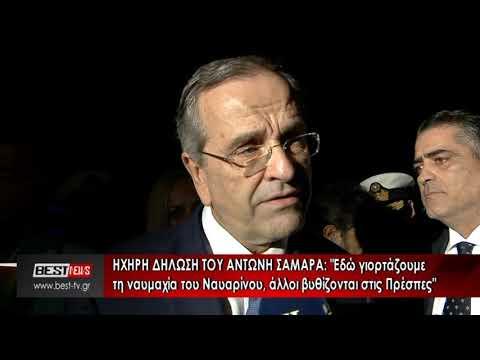 Video - Σαμαράς: Εμείς γιορτάζουμε, άλλοι βυθίζονται στις Πρέσπες