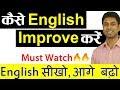 कैसे English Improve करें | How to Learn English Speaking Easily | Full Lesson through Hindi