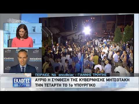 Τη Δευτέρα η σύνθεση της νέας κυβέρνησης Μητσοτάκη | 07/07/2019 | ΕΡΤ
