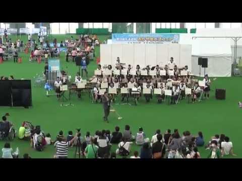 山陽女子中学校・高等学校吹奏楽部 マーチング&ミュージカルショー その2 おかやま水道フェア2014 mususukunjp