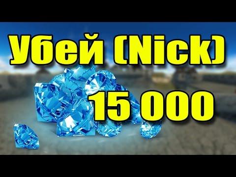 Танки Онлайн - 15 000 кри Убей (Nick) тайная комната кунгур