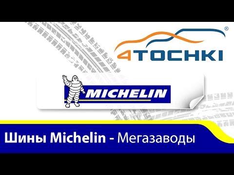 Мегазаводы - автомобильные шины Michelin