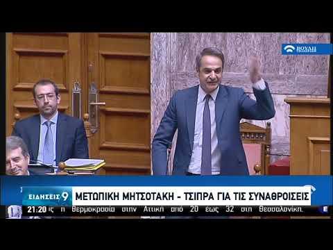 Ν/Σ για συναθροίσεις | Μετωπική Κ.Μητσοτάκη – Α.Τσίπρα | 09/07/2020 | ΕΡΤ