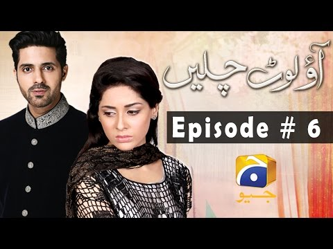 Video Aao Laut Chalein - Episode 6 download in MP3, 3GP, MP4, WEBM, AVI, FLV January 2017