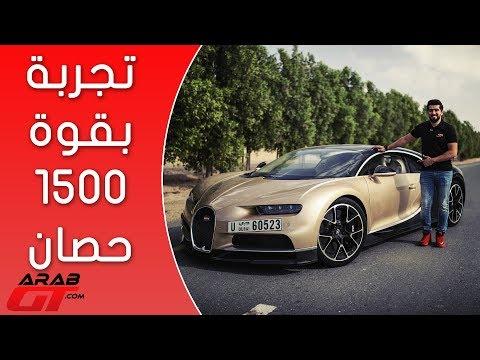 العرب اليوم - أسعار ومواصفات سيارة بوغاتي تشيرون الجديدة