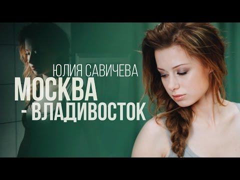 Юлия Савичева – Москва-Владивосток