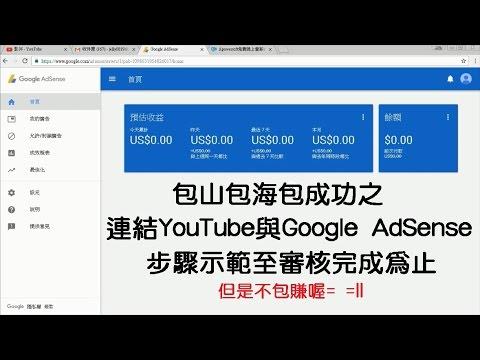 YouTube賺錢:開啟YouTube營利及連結Google AdSense一起賺美金步驟示範完成版