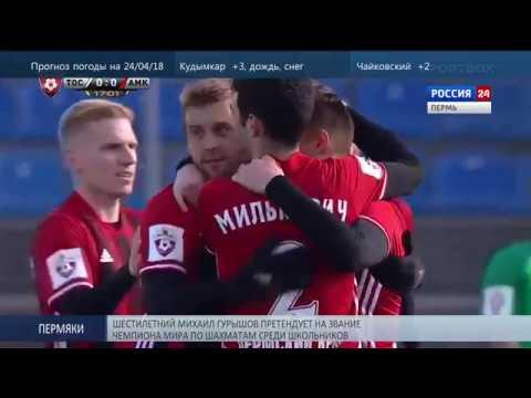 Пермь. Вести Спорт 23.04.2018 (видео)