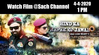 Video Watch Film HIND KA NAPAK KO JAWAB || 4 April 1Pm || Sach Channel download in MP3, 3GP, MP4, WEBM, AVI, FLV January 2017