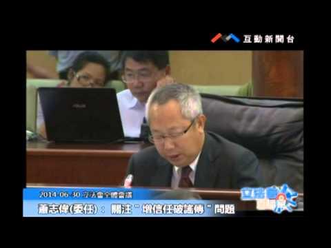 蕭志偉20140630立法會議程前發言