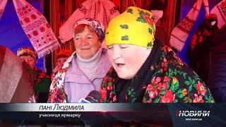 Фридрихівський ярмарок, м. Волочиськ