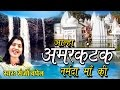 हिट नर्मदा माँ आल्हा !! Aalha Amer Kantak Narmda Maa Ki !! संजो बघेल #Ambey Bhakti