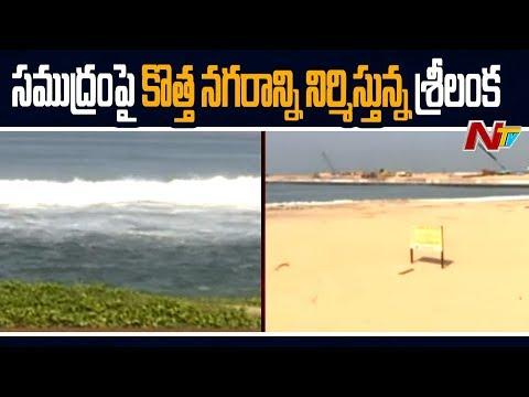 Sri Lanka's New Port City Construction On Indian Ocean    NTV Exclusive Report
