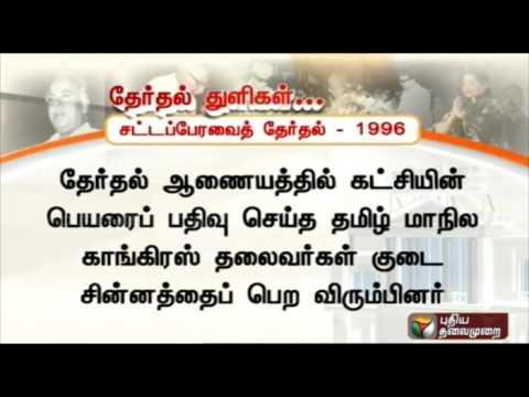 Election-Snippet-Part-I-29-03-16-Puthiyathalaimurai-TV