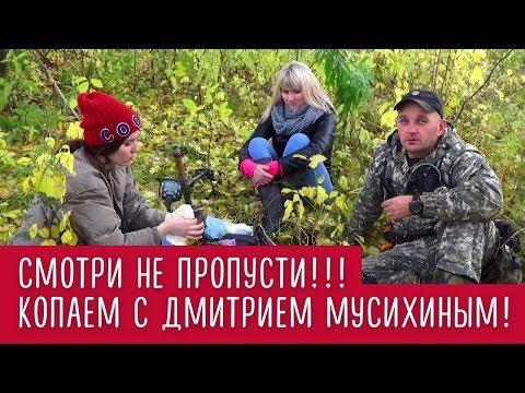 Смотри не пропусти! Копаем с Дмитрием  Мусихиным! (видео)