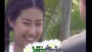 Thai Song - Very Sad (in Your Favorites) #1