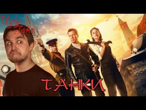 СМЕШНОЙ ОБЗОР фильма Танки (2018) БОМБАНУЛО!!! онлайн видео