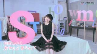 Tamura Yukari videoklipp Suki Datte Ienakute (好きだって言えなくて)