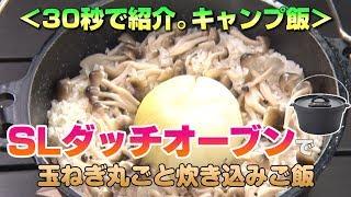 30秒で紹介。キャンプ飯 SL ダッチオーブンで玉ねぎ丸ごと炊き込みご飯