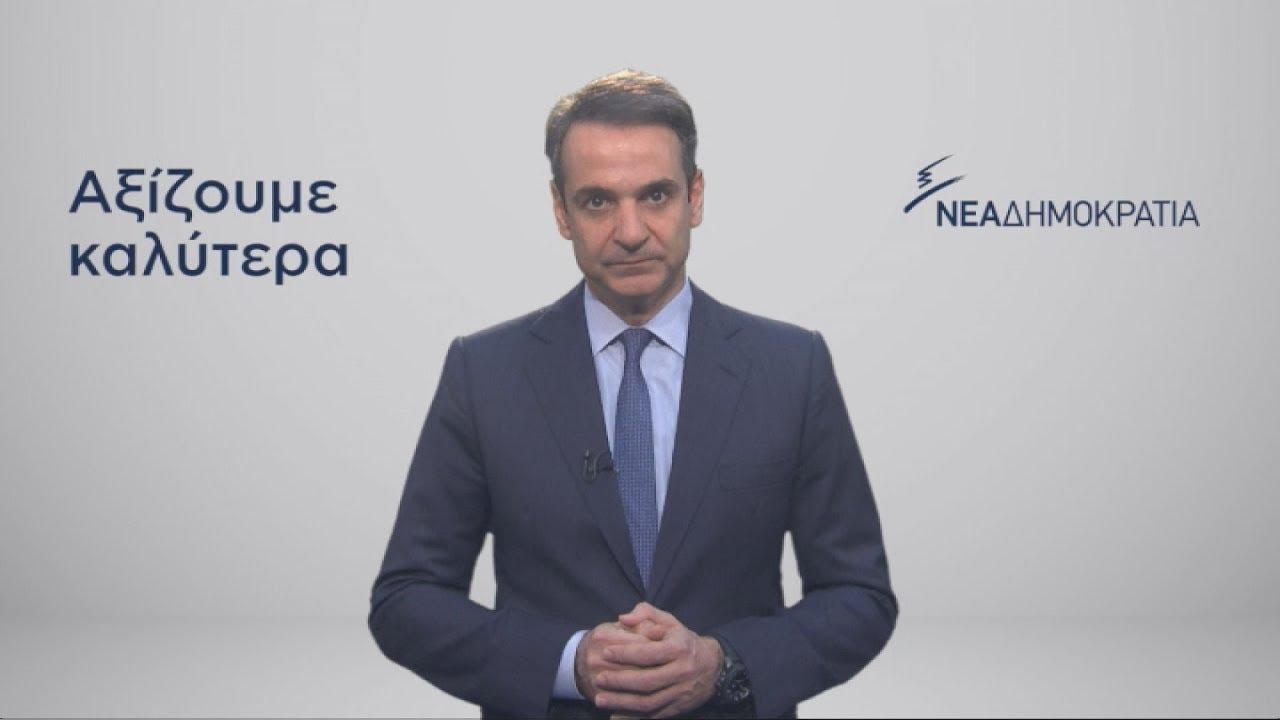 Κυρ. Μητσοτάκης: Η κυβέρνηση διορίζει συγγενείς και φίλους