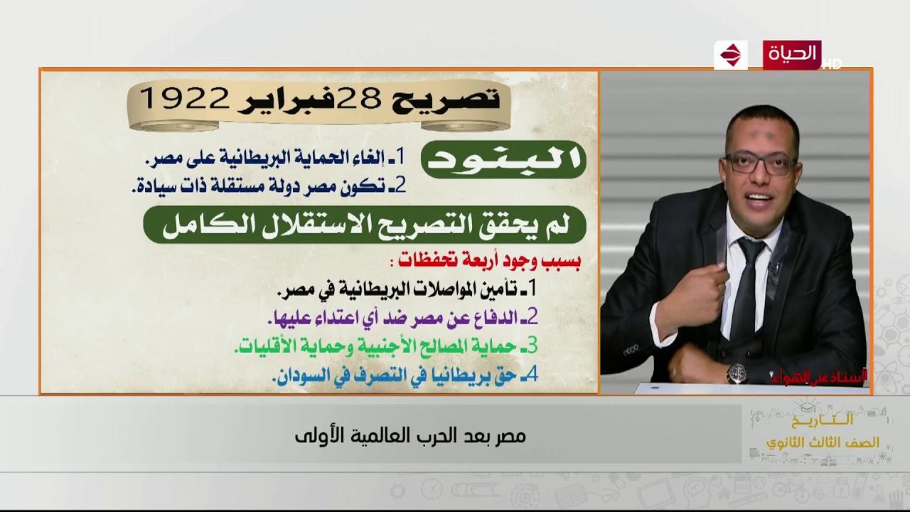 أستاذ على الهواء - ( مصر بعد الحرب العالمية الأولى ) التاريخ للصف الثالث الثانوي أ / علاء العراقى