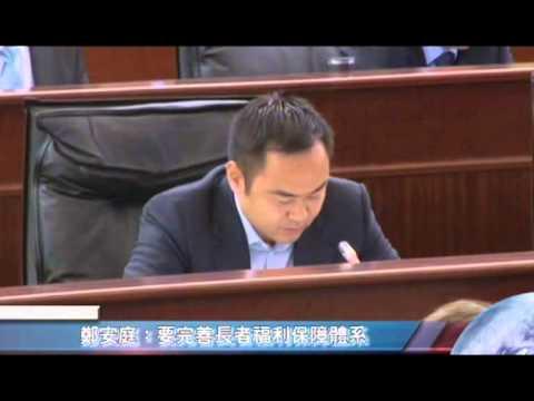 鄭安庭-20131029立法會議
