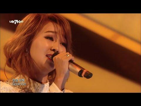 Hyorin(SISTAR) - Hello, Goodbye