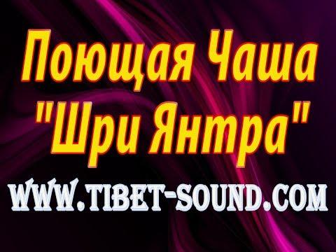 тибетские поющие чаши лечение