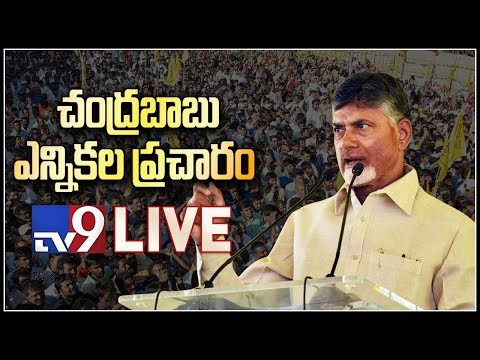 Chandrababu Palamaner Election Campaign LIVE @ Chittoor district - TV9
