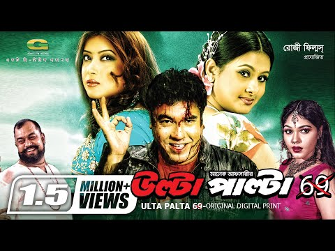 Bangla Movie | Ulta Palta 69 | Manna | Purnima | Erin Zaman | Nasir Khan | Hit Bangla Movie