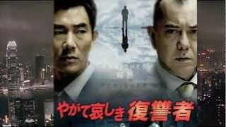 『強奪のトライアングル』ほか「ニュー香港ノワール・フェス」予告編