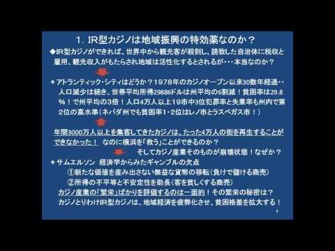 (第10回)横浜にカジノはいらない!
